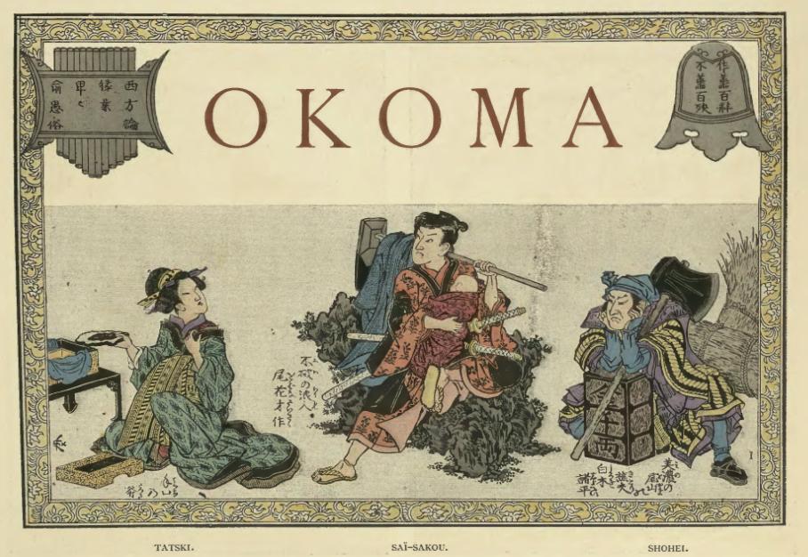 Okoma - Japanese novel; 1883