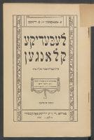 Lebedike klangen : ilustrirter alef-beys - Bastomski, Szlojme (1891-1941)
