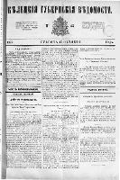 Kieleckije Gubernskije Wiedomosti: tygodnik 1873, nr 43