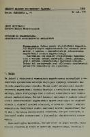 Wytyczne do projekowania jednofazowych dwurdzeniowych amplistatów - Hickiewicz, Jerzy