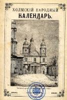 Cholmskij narodnyj kalendar