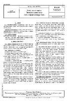 Gettery barowe rozpylane - Metoda oznaczania ilości odparowanego baru BN-65/3273-01 - Przemysłowy Instytut Elektroniki (oprac.)