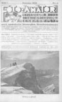 Foto-Amator: bezpłatny dodatek miesięczny Drogerzysty 1933 czerwiec R.1 Nr6