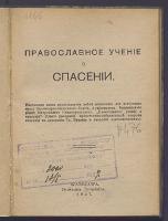 """Pravoslavnoe učenìe o spasenìi : nastoâŝaâ kniga predstavlâet"""" soboj izvlečenìe iz"""" izvěstnago truda Vysokopreovsâŝennago Sergiâ, Arhiepiskopa Finlândskago (nyně Mitropolita Nižegorodskago): """"Pravoslavnoe učenìe o spasenìi. - Sergiusz II (Patriarcha Moskwy ; 1867-1944)"""