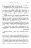 """Seminarium """"Kobieta w polityce i życiu społecznym"""" [sprawozdanie] - Sawa-Czajka, Elżbieta"""