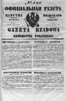 Gazeta Rządowa Królestwa Polskiego 1851 III, No 149