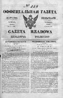 Gazeta Rządowa Królestwa Polskiego 1840 III, No 158