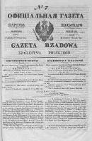 Gazeta Rządowa Królestwa Polskiego 1845 I, No 7