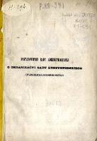 Postanowienie Rady Administracyjnej o Organizacji Sądu Konsystorskiego Ewangelicko-Augsburskiego