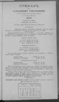Prikazʺ po Gorodskomu Upravleniû Goroda Varšavy. 1893 nr 93 (11 [23] V)