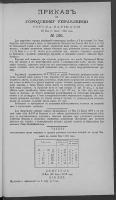 Prikazʺ po Gorodskomu Upravleniû Goroda Varšavy. 1893 nr 105 (28 V [9 VI])