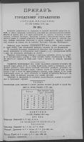 Prikazʺ po Gorodskomu Upravleniû Goroda Varšavy. 1893 nr 191 (17 [29] IX)
