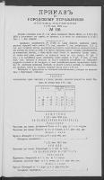 Prikazʺ po Gorodskomu Upravleniû Goroda Varšavy. 1893 nr 112 (5 [17] VI)