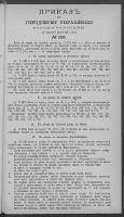 Prikazʺ po Gorodskomu Upravleniû Goroda Varšavy. 1893 nr 130 (28 VI [10 VII])