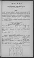 Prikazʺ po Gorodskomu Upravleniû Goroda Varšavy. 1893 nr 63 (2 [14] IV)