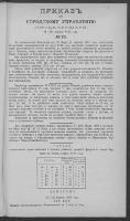 Prikazʺ po Gorodskomu Upravleniû Goroda Varšavy. 1893 nr 73 (14 [26] IV)