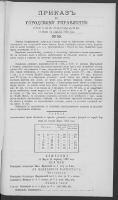 Prikazʺ po Gorodskomu Upravleniû Goroda Varšavy. 1893 nr 59 (23 III [4 IV])