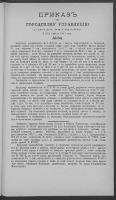 Prikazʺ po Gorodskomu Upravleniû Goroda Varšavy. 1893 nr 64 (3 [15] IV)