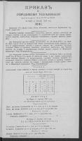 Prikazʺ po Gorodskomu Upravleniû Goroda Varšavy. 1893 nr 60 (24 III [5 IV])