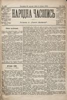 Народна Часопись : додаток до Ґазети Львівскої. 1898, ч.288