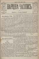 Народна Часопись : додаток до Ґазети Львівскої. 1896, ч.129