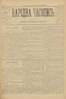 Народна Часопись : додаток до Ґазети Львівскої. 1902, ч.145
