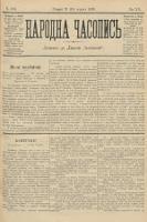 Народна Часопись : додаток до Ґазети Львівскої. 1910, ч.176
